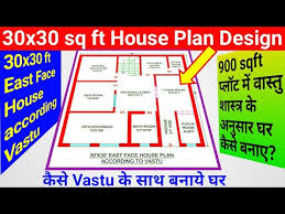 30x30 east face house plan according