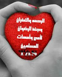 صورة قلب دعاء للأم المتوفية Tas أهلا بيكم في موقع موهبة