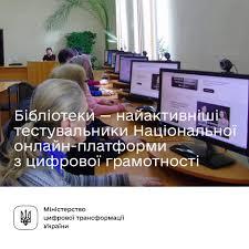 Результат пошуку зображень за запитом Національна онлайн-платформа з цифрової грамотності
