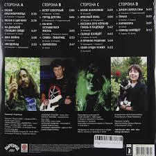 ГРАЖДАНСКАЯ ОБОРОНА - ЗВЕЗДОПАД (2 LP), купить виниловую пластинку ...