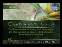 al quran juz al fatiha al baqarah