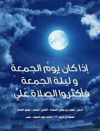 دعاء ليلة الجمعة دعاء يوم الجمعه المستجاب بامر الله كارز