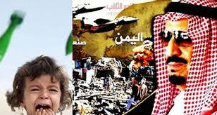 گزارش مستند از 1200 روز تجاوز به یمن/اینجا هر شبانهروز 150 کودک میمیرند