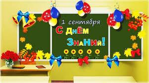 ДМШ Снежинск - 1 сентября - День ЗНАНИЙ!