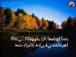 kata kata mutiara bahasa arab home facebook