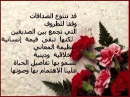 رسالة شكر الى صديق عبارات شكر للاصدقاء معبره عن الصداقه صور حزينه