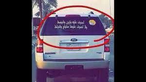 صور سياره مضحكه