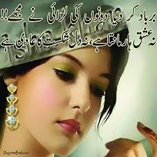 sad love es in urdu esgram