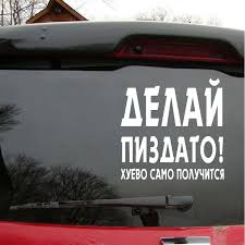 2020 Xterior Accessories Car Stickers Auto Window Tail Funny Car Sticker Vinyl Creative Word Decoration Automotive Stylish Glass Window Decals From Lkmwdkawx 3 88 Dhgate Com