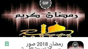 تطبيق بطاقات رمضانية متحركة متنوعة لتهاني رمضان 2018 مع رسائل