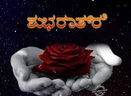 kannada good night images sms messages good night kavanagalu