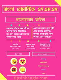 love sms es bengali font romantic