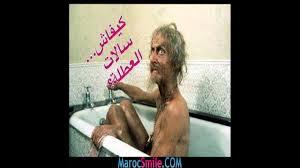 Tsawer Dyal Da7k صور مضحكة من المغرب Youtube