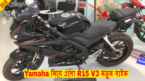 new yamaha r15 v3 in bd 2018