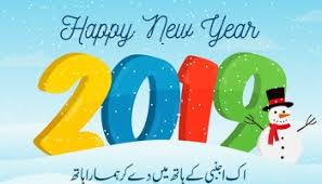 happy new year urdu quotes