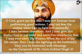 guru gobind singh gurpurab sms page