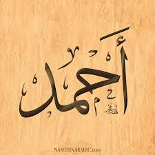 صور اسم أحمد قاموس الأسماء و المعاني