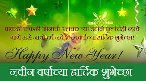 new year status in marathi new year quotes in marathi