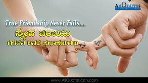 happy friendship day greetings in kannada pictures online messages