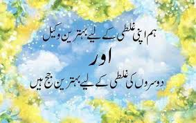 urdu quote about human nature islamic religious images photos