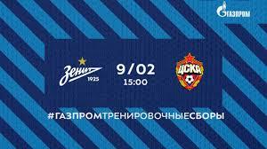 Зенит» и ЦСКА объявили стартовые составы на товарищеский матч ...