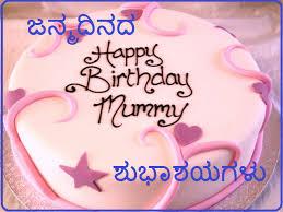happy birthday wishes in kannada huttu habbada hardika