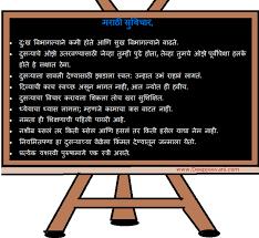 marathi suvichar mazi shala powered by doodlekit