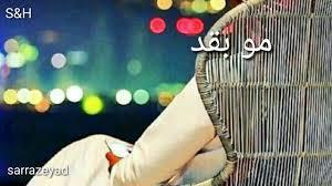 آجمل عتاب وشوق بين حبيبين Youtube