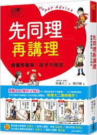 博客來-先同理再講理,讀懂青春期,孩子不叛逆:日本權威心理醫師的肯定觀察法,察覺逆反訊號,陪伴孩子度過情緒波動期,打造有愛有溫度的親子關係