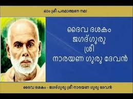 daiva dashakam jagad guru sree narayana guru devan lyrics