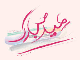 Happy Eid For All Arabian عيد سعيد لكل العرب Steemit