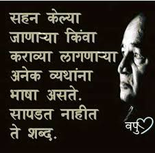 pin by yogeshwarip on poems marathi quotes affirmation quotes