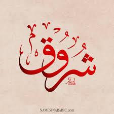 صور اسم ش روق قاموس الأسماء و المعاني