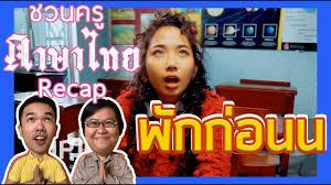 RECAP | ชวนครูภาษาไทยฟังและ Comment เพลง