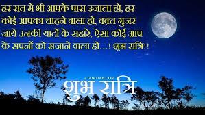 good night status in hindi good night