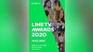 ไทยรัฐออนไลน์ - บันเทิง | LINE TV AWARDS 2020 งานประกาศรางวัลด้าน ...