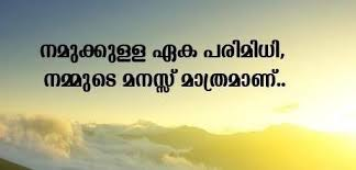 malayalam inspirational quotes in