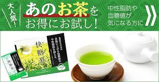 快糖茶2週間分1,000円!難消化性デキストリンが食後の血糖値や中性脂肪 ...