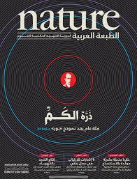 Nature الطبعة العربية العدد 10 ذرة الكم مذة عام بعد نموذج
