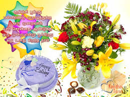 cute birthday tamil wishes quotes messages greetings images for