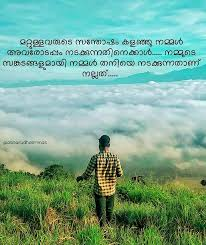 alone malayalam love quotes facebook