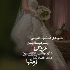 خلفيات عروسه وعريس مكتوب عليها
