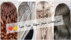 اجمل واسهل تسريحات الشعر بنات للصيف 2019 بالفيديو تسريحات صيفية