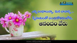 telugu friendship quotes images telugu kavithalu snehitula