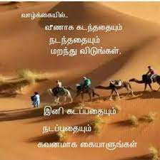tamil quotes home facebook