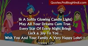 lohri quotes in hindi english and punjabi