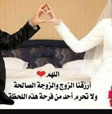 الزوج الصالح والزوجة الصالحة Education 8 Reviews 2 619