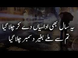 whatsapp status lines urdu sad heart touching poetry