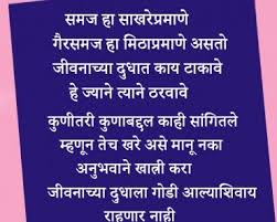 life quaotes in marathi archives page of marathi suvichar