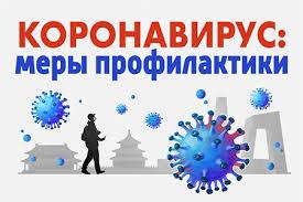 ДиКЦ «КОСТИНО» | Профилактика коронавирусной инфекции
